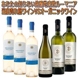 知る人ぞ知る銘醸地東欧の秘境ルーマニアの白ワインオーガニックワインと当店人気白ワイン飲み比べ 第2弾 ルーマニアワインセット 送料無料 あす楽対応 当店単品価格合計より50%OFF