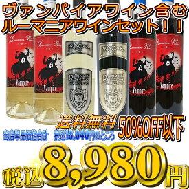【当店単品価格合計より50%OFF】【送料無料】【あす楽対応】【ルーマニアワインセット】これでルーマニア通?!知るひとぞ知るヴァンパイアワイン含む!おすすめルーマニア赤白ワインセット!!