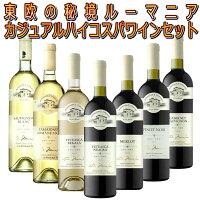 ルーマニアワインを自由に選べるセットカジュアルワインシリーズドメニーレ・トハニを堪能する赤白ミックスセット7種類の中から6本をお好きに組み合わせ!!