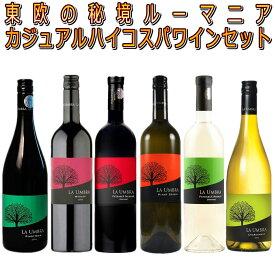 【自由に選べるセット】【ルーマニアワインセット】【送料無料】自由に選べるセット カジュアルワインシリーズ ラ アンブラを堪能する赤白ミックスセット 6種類の中から6本をお好きに組み合わせ!!