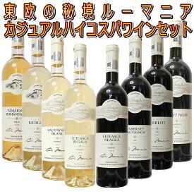 【自由に選べるセット】【ルーマニアワインセット】【送料無料】ルーマニアワインを自由に選べるセット カジュアルワインシリーズ ドメニーレ・トハニを堪能する赤白ミックスセット 8種類の中から6本をお好きに組み合わせ!! version.4