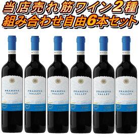 売れてます!当店人気ルーマニア赤ワイン2種 組み合わせ自由6本セット 【ルーマニアワインセット】【あす楽対応】