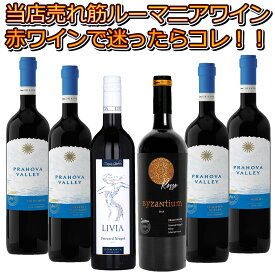 【ルーマニアワインセット】【送料無料】【あす楽対応】リピータ続出!!知る人ぞ知る銘醸地ルーマニアの赤ワインセット!迷ったらこれで間違いなし!!当店人気ルーマニア赤ワイン6本セット