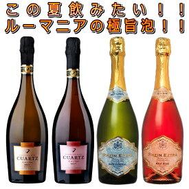 この夏飲みたい!!本格泡セット シャンパーニュ方式採用ワインが2本 シャルマ方式が2本 計4本セット
