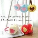 【あす楽対応】 ハート柄 イヤーマフ イヤマフ イヤーウォーマー 耳あて モコモコ レディース Earmuffs Heart design