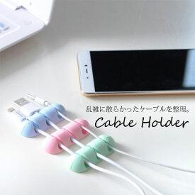 【メール便】ケーブルホルダー Cable Holder ケーブルクリップ ケーブル ホルダー クリップ コード整理 配線整理 ケーブル整理 机周り スッキリ パソコン周り整理 デスク整理アイテム