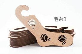 【あす楽対応】ソックブロッカー 毛糸B 1枚 片足分 靴下 手編み ソックス 編み物 棒針 木製 足 ソックスブロッカー 毛糸 北欧