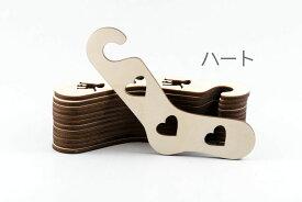 【あす楽対応】ソックブロッカー ハート シングル 1枚 片足分 靴下 手編み ソックス 編み物 棒針 木製 足 ソックスブロッカー 北欧