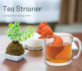 【メール便】 リス型シリコンティーストレーナー Tea Strainer ティーインフューザー Infusers 茶漉し シリコンティーバッグ ろ過器 エコ eco りす 栗鼠