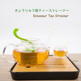 【メール便】 恐竜型シリコンティーストレーナー きょうりゅう Dinosaur Tea Strainer ティーインフューザー 茶漉し シリコンティーバッグ ろ過器 エコ eco ダイナソー ジュラシック 癒し