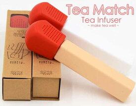 【あす楽対応】 ティーインフューザー 茶こし ティー紅茶調理器具 シリコン マッチ ユニーク おもしろ 紅茶 雑貨 ティーインフューザー