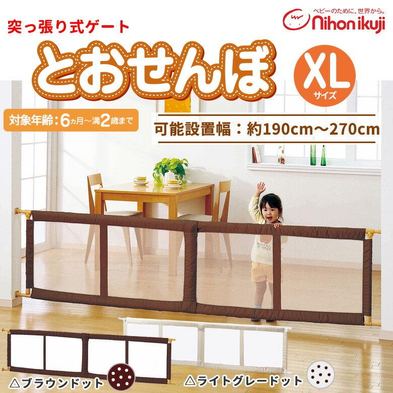 日本育児 突っ張り式ゲート とおせんぼ XLサイズ ペット対応ゲート 犬 猫 ペット