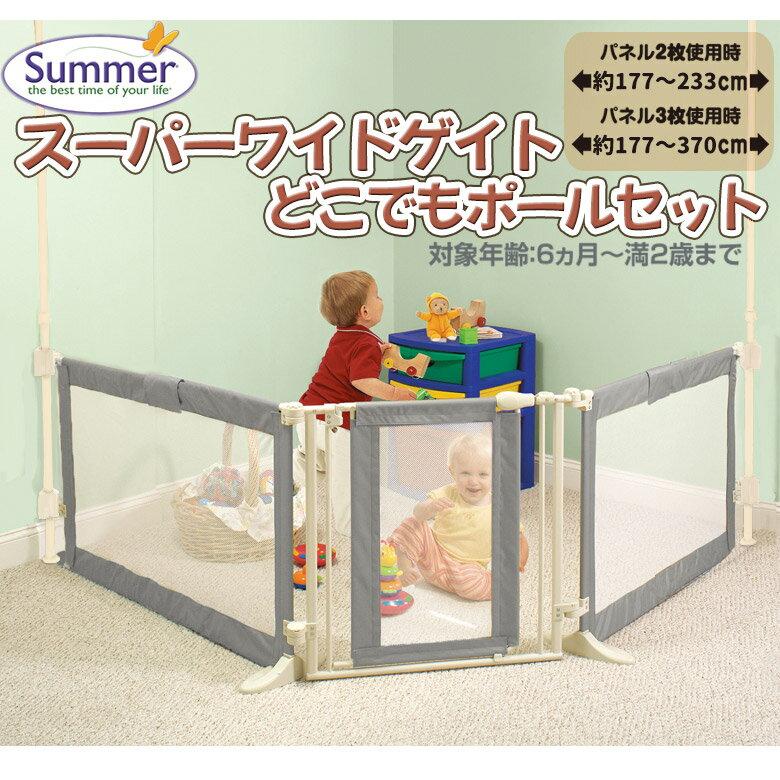 日本育児 突っ張り式ゲート どこでも設置ポール付き スーパーワイドゲート 壁に穴を開けず取付出来ます! 柵対応ゲート 犬 猫 柵 ゲート