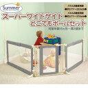 日本育児 突っ張り式ゲート どこでも設置ポール付き スーパーワイドゲート 壁に穴を開けず取付出来ます! 柵対応…
