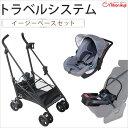 日本育児 トラベルシステム イージーベースセット