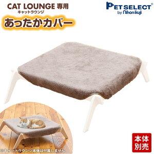 ■[本体別売] 猫 ハンモック キャットラウンジ 専用 あったか 替え カバー