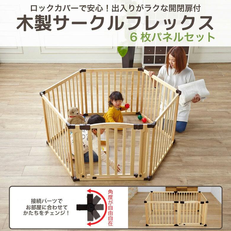 【5月1日(火)限定☆ポイント10倍】日本育児 木製サークルフレックス 柵対応ゲート サークル 犬 猫 柵 ケージ