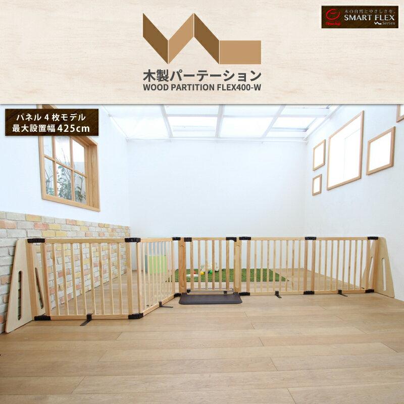 日本育児 木製パーテーション FLEX400-W ペット対応ゲート サークル 犬 猫 ペット