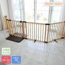日本育児 木製パーテーション FLEX300-W 犬用 間仕切り 木製 ドア付き ワイドタイプ 柵