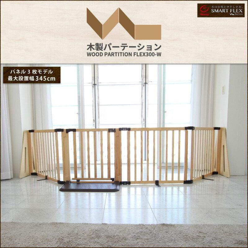 日本育児 木製パーテーション FLEX300-W ペット対応ゲート サークル 犬 猫 ペット