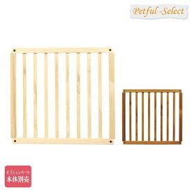 日本育児 木製パーテーションFLEX専用 追加パネル 1枚入り 柵対応ゲート サークル 犬 猫 柵 ケージ