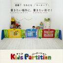 日本育児 キッズパーテーション 柵対応ゲート 犬 猫 柵 ゲート