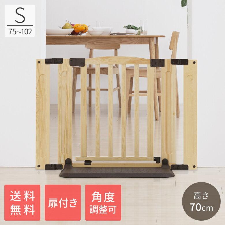 日本育児 おくだけドアーズWoody-Plus Sサイズ 間仕切り 木製 柵 ドア付き 置くだけ