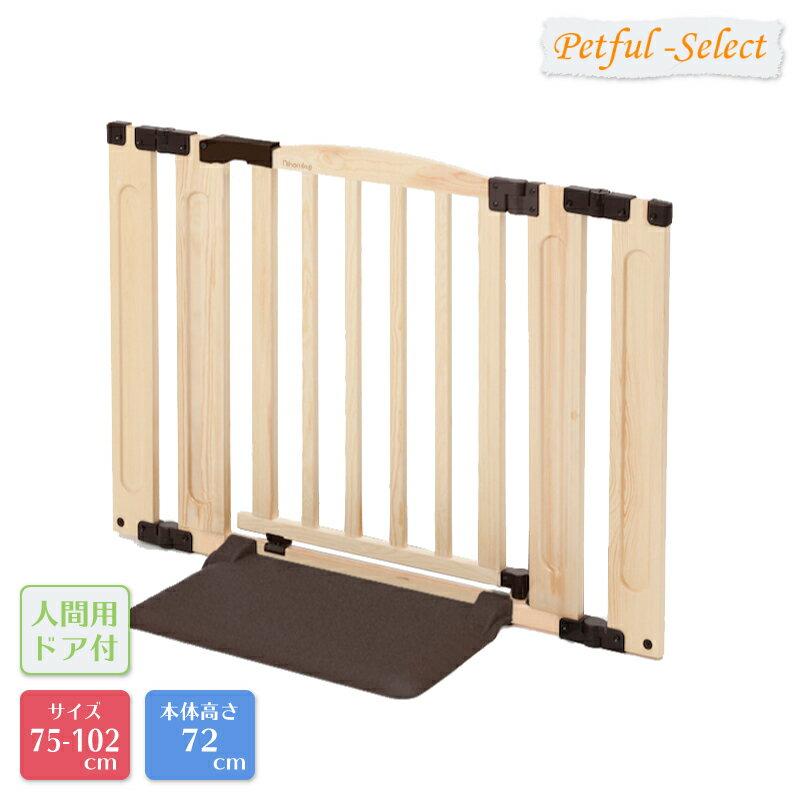 日本育児 おくだけドアーズWoody-Plus Sサイズ すべり止めマット付き 間仕切り 木製 柵 ドア付き 置くだけ