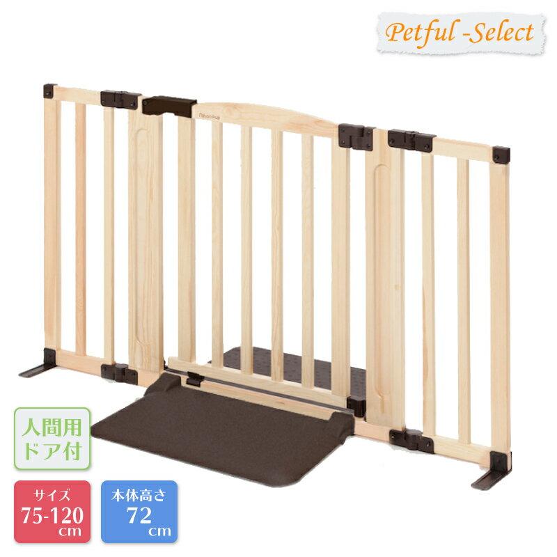 日本育児 おくだけドアーズWoody-Plus Mサイズ すべり止めマット付き 間仕切り 木製 柵 ドア付き 置くだけ