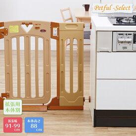 日本育児 スマートゲイト2専用  NEWワイドパネル S ブラウン/ミルキー 柵対応ゲート 犬 猫 柵 ゲート