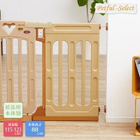 日本育児 スマートゲイト2専用 NEWワイドパネル M ブラウン/ミルキー 柵対応ゲート 犬 猫 柵 ゲート
