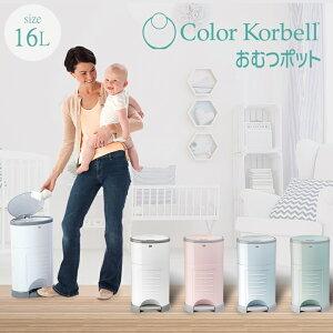 【送料無料】Color Korbell おむつポット おむつ用ごみ箱 処理箱 柵対応 犬 猫 ゴミ箱 トイレ