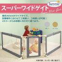 【送料無料】日本育児 スーパーワイドゲート