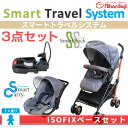 日本育児 新生児から使える スマートトラベルシステム イージーベースセット