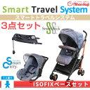 日本育児 新生児から使える スマートトラベルシステム ISOFIXベースセット