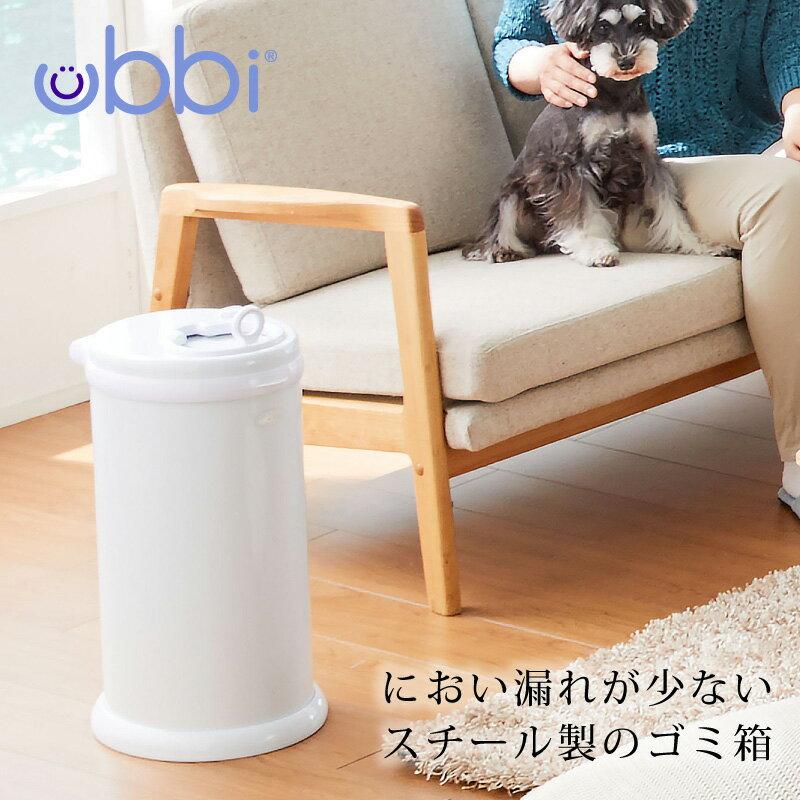 Ubbi(ウッビー)インテリアおむつペール ペット対応 犬 猫 ペット