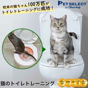 ■猫 トイレ トレーニング (LITTERKWITTER) リッタークイッター 洋式便器トイレトレーナー 猫用 トイレ用品 ネコトイレ ねこトイレ ネコ ねこ 猫砂 卒業  リッターキッタ? ポイントアップ