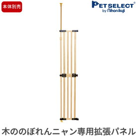■[本体別売]木ののぼれんニャン専用 拡張パネル