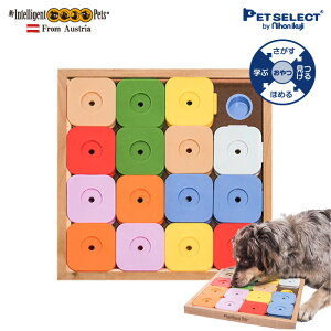 ■犬用 おもちゃ Dog' SUDOKU スライドパズル カラフル ジーニー 木製 知育玩具 知育トイ おやつ 探しトレーニング ノーズワーク 訓練 しつけ ストレス解消 運動不足 認知症 予防 早食い防止 室