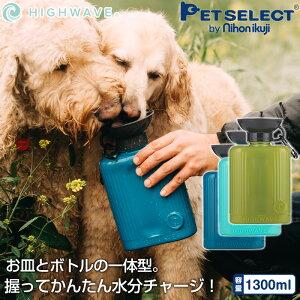 ■AUTO DOG MUG ペット 用 水筒 オートドッグ マグ 1300ml 給水ボトル 皿 給水器 ウォーターボトル 犬 散歩 お散歩グッズ おでかけ アウトドア レジャー キャンプ ランニング ドッグラン ペット用