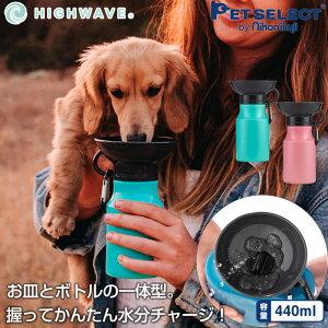 ■AUTO DOG MUG ペット 用 水筒 オートドッグ マグ 440ml 給水ボトル 皿 給水器 ウォーターボトル 犬 散歩 お散歩グッズ おでかけ アウトドア レジャー キャンプ ランニング ドッグラン ペット用品