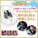 日本育児  チャイルドシート ベルト 抜けだし 脱出 防止 ぬけない ゾー ゆうパケット便で送料無料