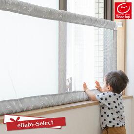 日本育児 窓からおちないゾー きのみ
