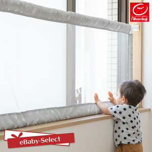 日本育児 窓からおちないゾー きのみ 窓用転落防止柵 窓用フェンス 転落防止