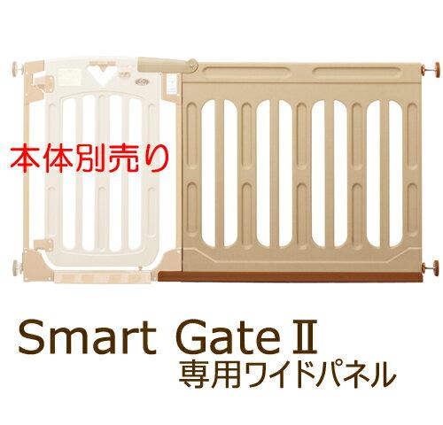 日本育児 スマートゲイト2専用 NEWワイドパネル XL ブラウン/ミルキー