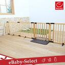[エントリーでポイント最大22倍] 日本育児 木製パーテーション FLEX400-W ベビーゲート 置くだけ 自立式 ワイド