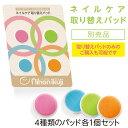 【ゆうパケット配送で送料無料】日本育児 爪やすり ネイルケア取り替えパット 4色各1個セット