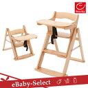 日本育児 木製スマート ハイローチェア テーブル付き