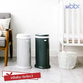 日本育児 Ubbi(ウッビー)インテリアおむつペール オムツ ゴミ箱 ペール