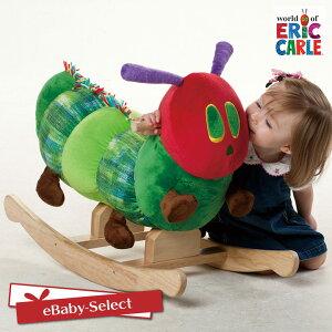 【8/1限定★ポイント5倍】EricCarle(エリックカール) はらぺこあおむし あおむしロッキング 木馬 おもちゃ のりもの 乗り物 ロッキング おもちゃ グッズ